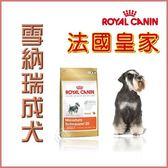 *WANG*法國皇家《雪納瑞犬專用飼料PRSC25》3kg