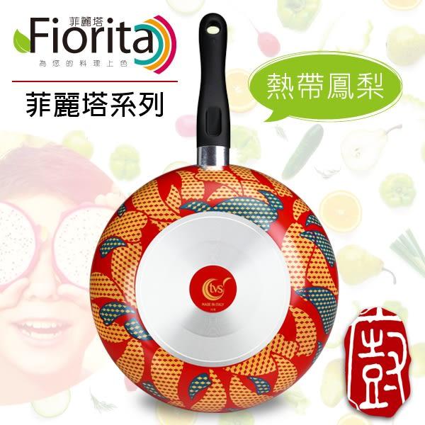 『義廚寶』菲麗塔系列 29cm深炒鍋 FD06 [熱帶鳳梨]~為您的料理上色
