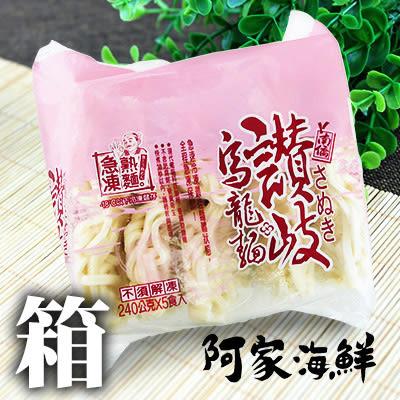 南僑讚岐熟凍烏龍麵 /一箱6袋入(1袋5塊入)