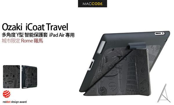 Ozaki iCoat Travel 多角度 保護套 城市系列 羅馬深灰 iPad 5 (2017) / iPad Air 專用