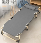 折疊床 單人床午睡家用簡易午休床陪護便攜多功能行軍床辦公室躺椅【快速出貨】