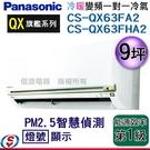 【信源】(含標準安裝)9坪nanoeX+G負離子【Panasonic冷暖變頻一對一】CS-QX63FA2+CS-QX63FHA2