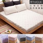 保潔墊 / 加大 [工廠直營 / 抗污型保潔墊] 六色 ; 可水洗 ; 保護床墊 ; 翔仔居家台灣製