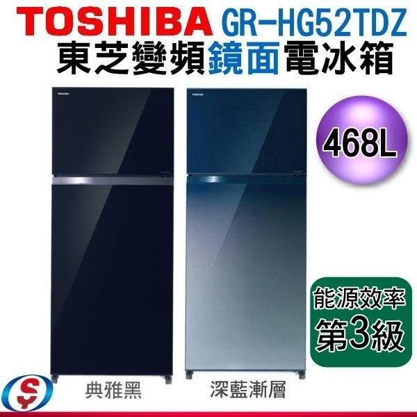 【信源】468公升 TOSHIBA 東芝 雙門變頻電冰箱(玻璃鏡面) GR-HG52TDZ