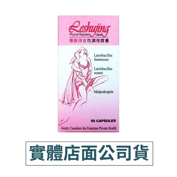 樂舒淨 女性專用膠囊(50顆) 益生菌 葆舒妥