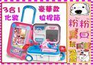 *粉粉寶貝玩具*最新款~3合1豪華飾品梳妝兒童拉桿式行李箱~收納箱~超實用的家家酒玩具