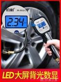 氣壓錶胎壓錶高精度帶充氣頭汽車輪胎壓監測器計數顯加氣打氣槍 獨家流行館