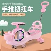 扭扭車 兒童扭扭車1-3歲萬向輪防側翻男孩女寶寶滑滑搖擺手推溜溜車 【快速出貨】