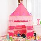 兒童帳篷游戲屋室內家用嬰兒寶寶蒙古包城堡玩具屋【淘嘟嘟】