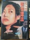挖寶二手片-0B03-389-正版DVD-華語【新情理法】-葉玉卿 呂良偉(直購價)