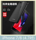 iPhone 7/8 (4.7吋) 金屬邊框+鋼化玻璃背板 防摔 金屬框 鏡頭保護 保護殼 金屬殼 手機殼 透明背板
