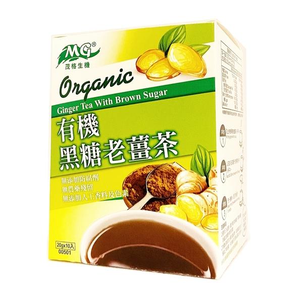 【茂格】有機黑糖老薑茶(15g*10包/盒)~新品上市~採用台灣花蓮有機薑母