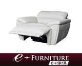 『 e+傢俱 』BS112 羅伊【僅剩單人位*1和雙人位*1】 白色全牛皮 電動沙發 頭等艙等級 頂級全牛皮