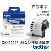※原廠公司貨※ brother DK-22223 50mm 耐久連續型標籤帶 白底黑字 30.48米 DK 22223