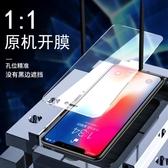 蘋果xr鋼化膜iphoneX全屏覆蓋