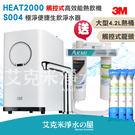 3M HEAT2000 高效能櫥下熱飲機...