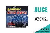 【小叮噹的店】全新 ALICE A307 高級木吉他弦 套弦 紙盒裝  鍍銀銅合金 鍍鎳珠頭