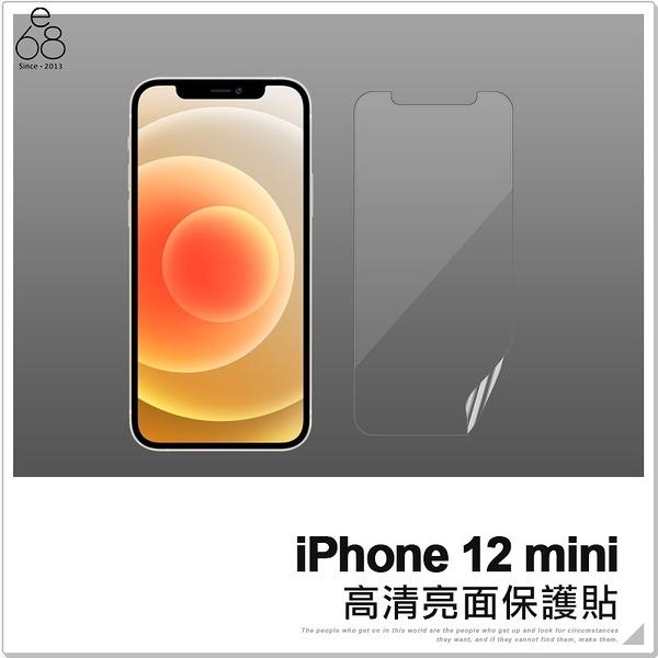 iPhone 12 mini 亮面保護貼 軟膜 手機螢幕貼 手機保貼 保護貼 非滿版 螢幕保護膜 手機螢幕膜