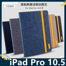iPad Pro 10.5吋 文藝系列保...