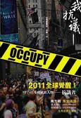 (二手書)我抗議:佔領華爾街,改變一切