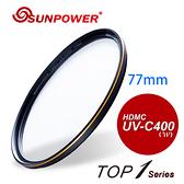 SUNPOWER TOP1 HDMC UV-C400 保護鏡 77MM UV 台灣製造 超薄框設計 無暗角 防潑水 防油墨