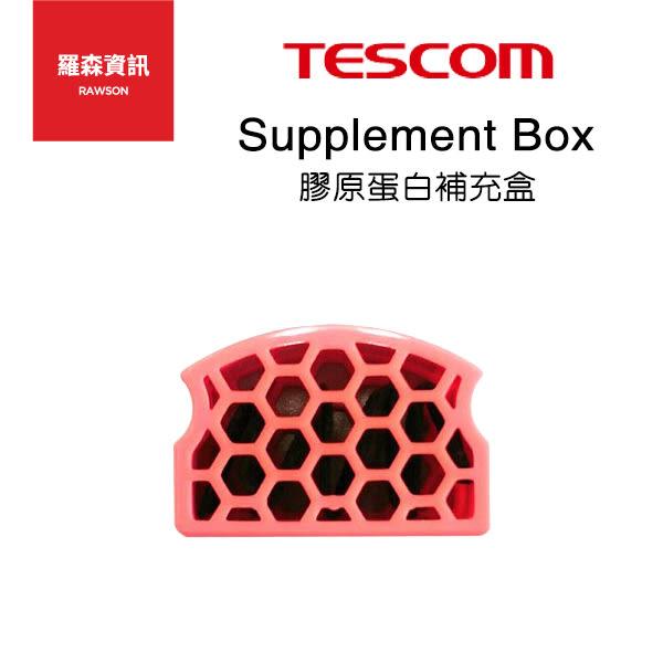 【現貨免運】TESCOM TCD4000 TCD4000TW 吹風機 膠原蛋白補充盒 群光公司貨