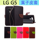 【陸少】LG G5 磁釦 撞色皮套 側翻 錢包款 lg g5保護殼 帶掛繩 g5葉子皮套