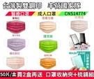 (台灣製雙鋼印) 丰荷 荷康 成人醫療 醫用口罩 (7色可選 )50片/盒滿2盒再送口罩收納夾+梳鏡組