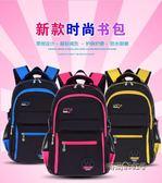 青少年初中小學生書包3-4-6年級1-2四五六兒童男孩護肩減壓背包女「時尚彩虹屋」