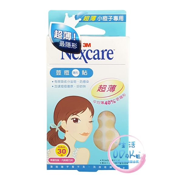 3M Nexcare 荳痘隱形貼 超薄小痘子專用 痘痘貼 青春痘敷料 人工皮【生活ODOKE】
