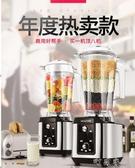 樂創全自動豆漿機料理機現磨無渣商用早餐店用大容量破壁攪拌機5LYYP 町目家
