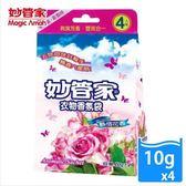 妙管家-衣物香氛袋(熱情花香)10gx4
