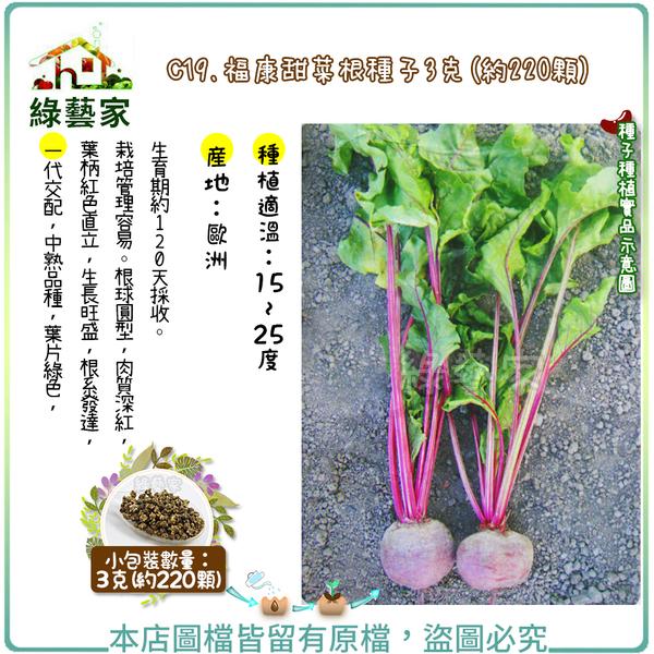 【綠藝家】C19.福康甜菜根種子3克(約220顆)