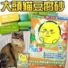 【培菓平價寵物網】日本Super cat...