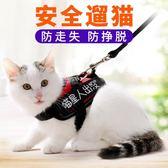 寵物牽引繩狗狗胸背扣貓繩子貓牽引溜栓貓繩背帶 尾牙 限時鉅惠