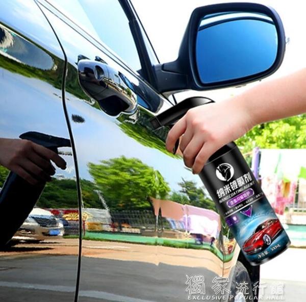 鍍膜劑汽車鍍膜劑液體噴霧納米水晶鍍晶車蠟車漆渡膜套裝用品黑科技 快速出貨