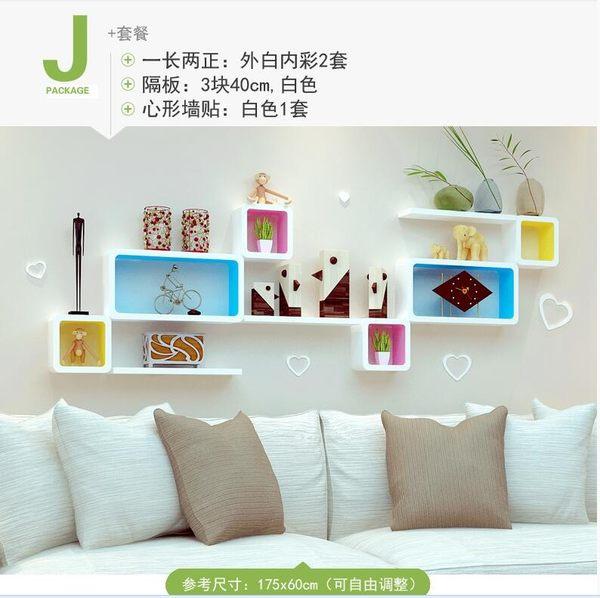 牆上置物架壁掛櫃創意格子隔板牆壁書架客廳臥室背景牆裝飾架書架【J套餐】