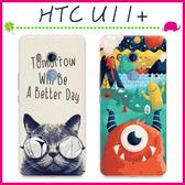 HTC U11+ 6吋 時尚彩繪手機殼 卡通保護套 可愛塗鴉手機套 清新背蓋 超薄保護殼 TPU後殼 軟殼