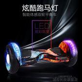 平衡車鳳凰智慧越野電動平衡車 雙輪體感兒童代步車成人10寸漂移思維車  DF 科技旗艦店