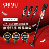 CHIMEI奇美 2in1 多功能無線吸塵器 VC-HC4LS0