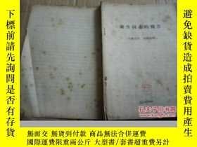 二手書博民逛書店《康生同志的報告》在中共北京市委宣傳部舉辦的北京市馬列主義教員報