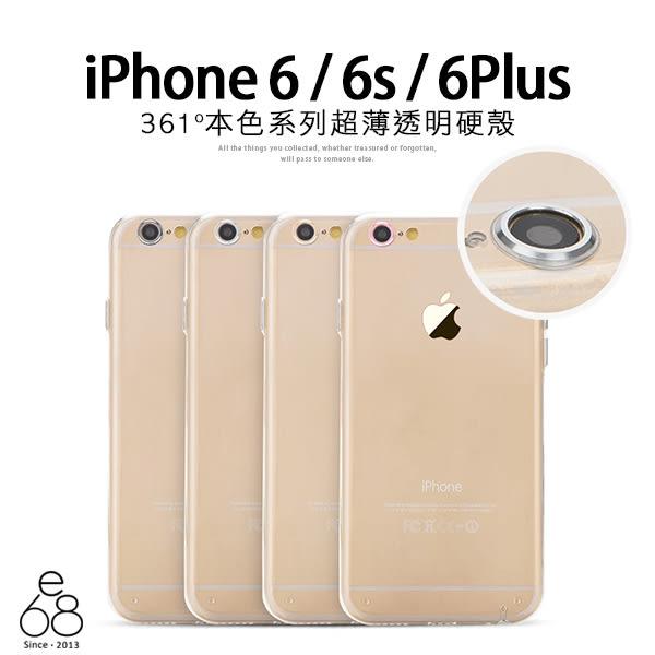 TOTU 361 本色 系列 iPhone 6 6s 6Plus 手機殼 保護套 透明 保護殼 金屬按鍵 硬殼