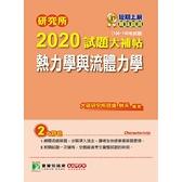 研究所2020試題大補帖【熱力學與流體力學】(106~108年試題)