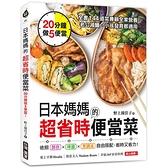 日本媽媽的超省時便當菜(20分鐘做5便當.全書144道菜兼顧全家營養.老公減醣小孩發育都適用)
