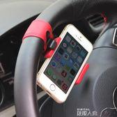車用支架方向盤式車載蘋果6安卓手機支架汽車車用手機導航支架手機座 數碼人生