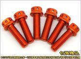 A4790021832   台灣機車精品 競美6*20鋁螺絲 橘色6入(現貨+預購)    造型螺絲  螺絲