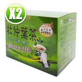 港香蘭 杜仲葉茶(20包/盒)x2