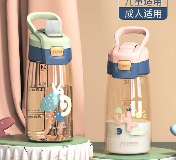 吸管杯 夏季兒童水杯帶吸管式鴨嘴杯子男孩上學專用女生水壺大人孕婦產婦【幸福小屋】