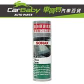SONAX 除油膜玻璃精