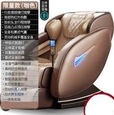 按摩椅 按摩椅電動家用全身新款多功能全自動小型太空豪華艙機老人器沙發-享家生活館 YTL